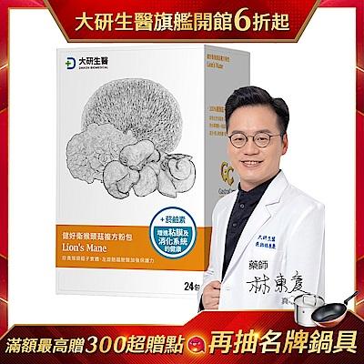 【大研生醫】健好衛猴頭菇複方粉包(24包)