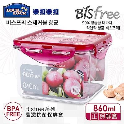 樂扣樂扣 Bisfree系列晶透抗菌保鮮盒-正方形860ML(快)