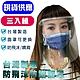 MIT 台灣製造 防飛沫全透明防護防霧面罩 全方位防護面罩(三入組) product thumbnail 2