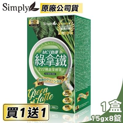 (買一送一) 新普利 Simply MCT防彈綠拿鐵酵素 15gX8包/盒 (222種蔬果酵素 食物纖維 原廠公司貨)