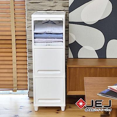 日本JEJ Teos極簡風組合滑蓋三層收納櫃 2色可選