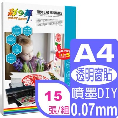 彩之舞 A4 噴墨便利魔術窗貼 HY-H70*3包