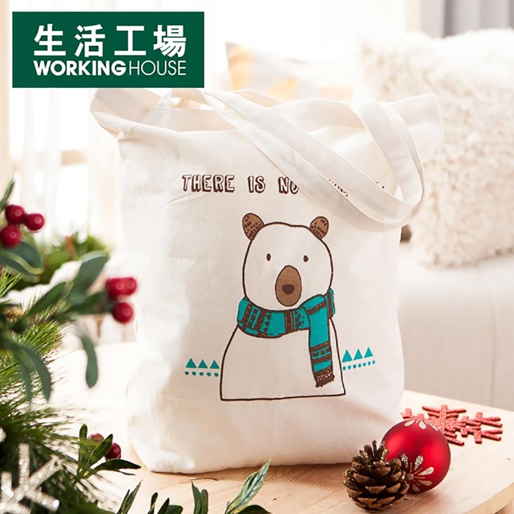 【限量商品*加購中-生活工場】溫暖圍巾熊環保袋