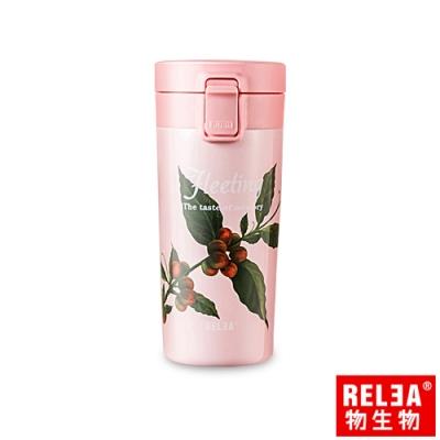 RELEA 物生物 花時彈蓋不鏽鋼保溫杯410ml(三色)