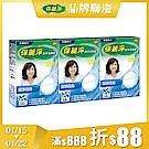 保麗淨 假牙淨白清潔錠(30錠x3入)(新舊包裝隨機出貨)