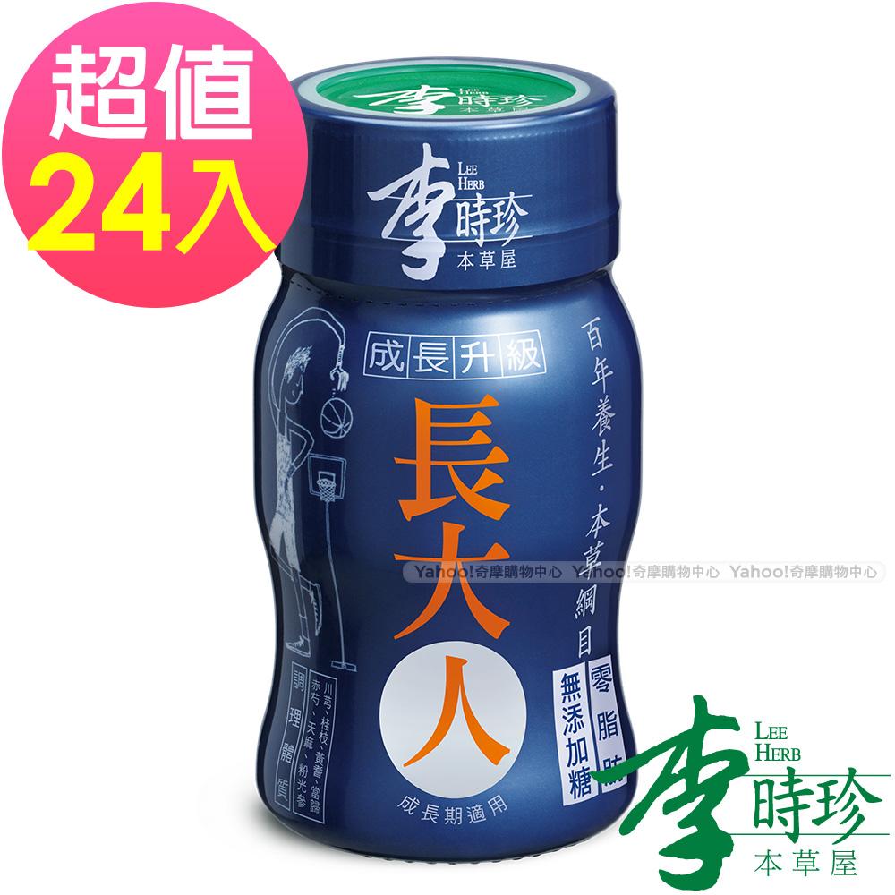 (時時樂折價券再折)李時珍-長大人(男生)24瓶