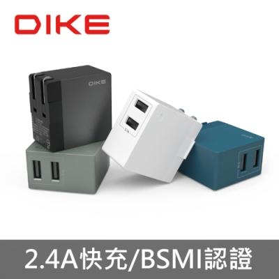 DIKE DAT320 2.4A大電流 2 Port旅充