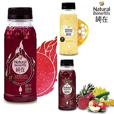 純在 冷壓鮮榨蔬果汁6瓶(235ml/瓶 甜菜根綜合*2+蜂蜜檸檬柳橙*2+紅龍果綜合*2