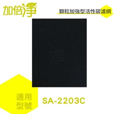 加倍淨 加強型活性碳濾網濾網 適用尚朋堂SA-2203C清淨機 6片