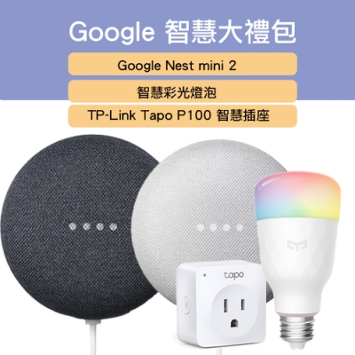 Google Nest Mini 2代 中文版藍牙音箱 智慧家庭組 ★加贈 智慧燈泡、智慧插座★
