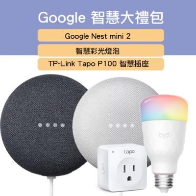 [時時樂限定]Google Nest Mini 2代 中文版 智慧音箱★加贈 智慧燈泡、智慧插座★
