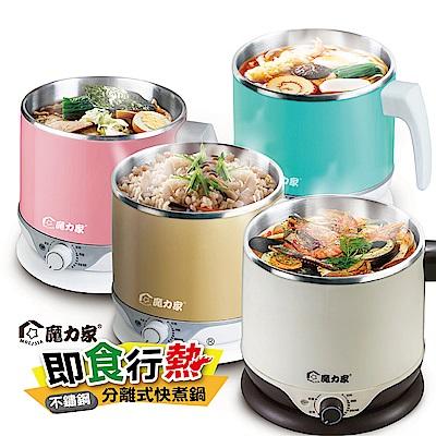【魔力家】即食行熱-雙層隔熱防燙快煮美食鍋2.2L(食尚新色)