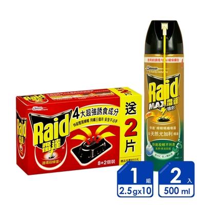 雷達 居家必備殺蟑超值組|連環殺蟑堡10入/組x1+快速蟑螂螞蟻噴霧-尤加利500mlx2