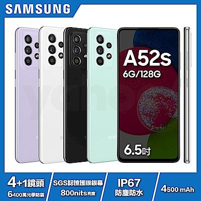 SAMSUNG Galaxy A52s 5G (6G/128G) 6.5吋八核手機