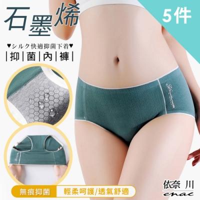 enac 依奈川 親膚高彈力石墨烯抑菌中腰內褲(超值5件組-隨機)