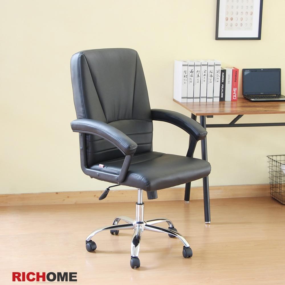 【RICHOME】DM杜拜超值主管椅
