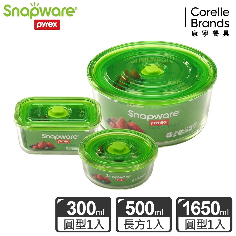 Snapware康寧密扣 Eco One Touch三件組氣壓式玻璃保鮮盒(307)