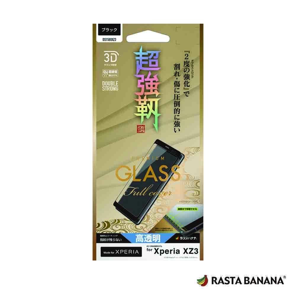 RASTA BANANA Xperia XZ3 曲面対応奈米超強化玻璃保貼