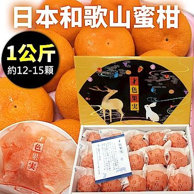 【天天果園】日本和歌山無籽蜜柑禮盒 x1kg(12~16顆)