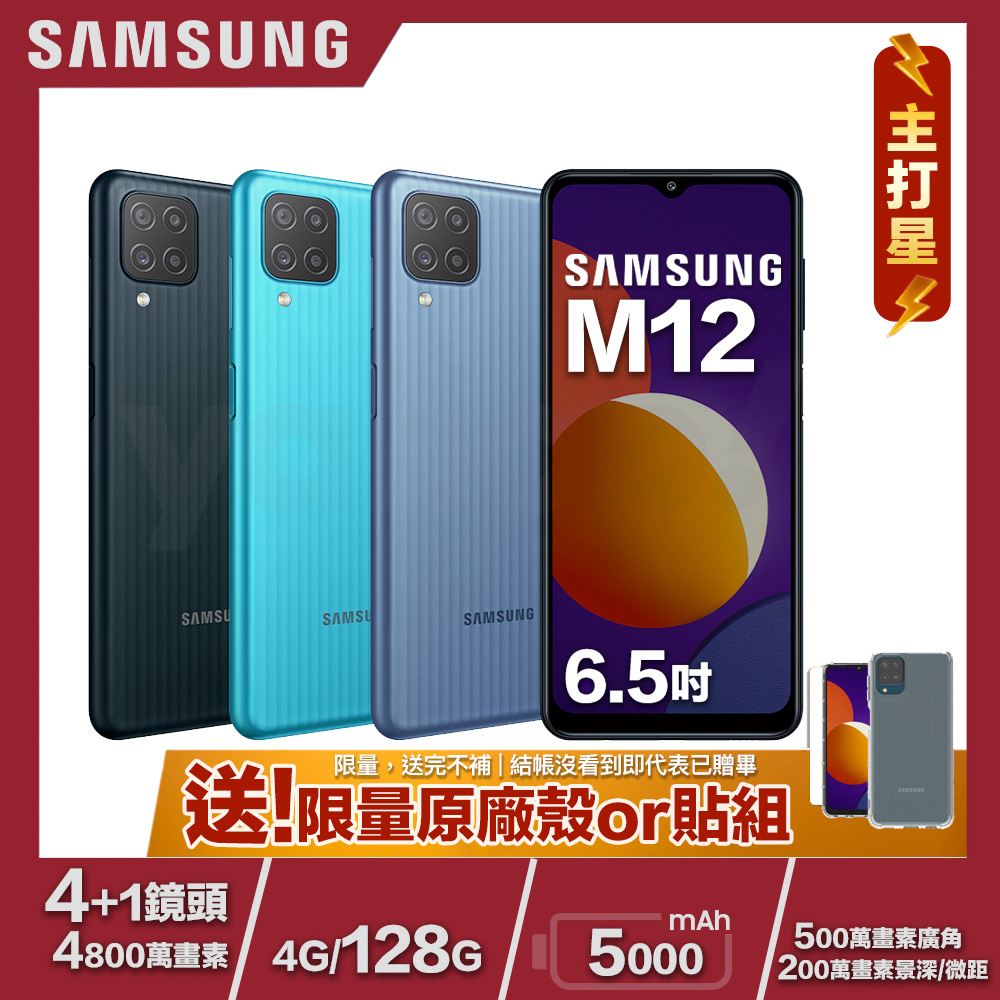 [限量原廠殼貼] Samsung M12 (4G/128G) 6.5吋 4+1鏡頭智慧手機