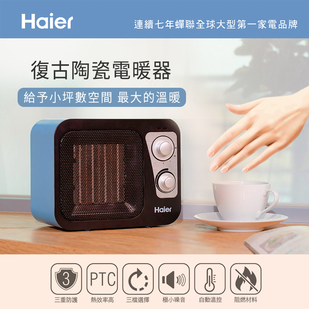 Haier海爾 復古陶瓷電暖器