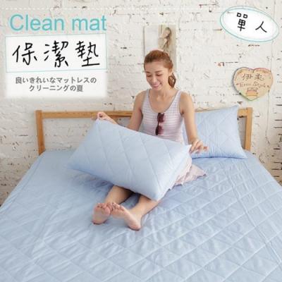 UP101 漾彩保潔墊單人-藍(EO-002)