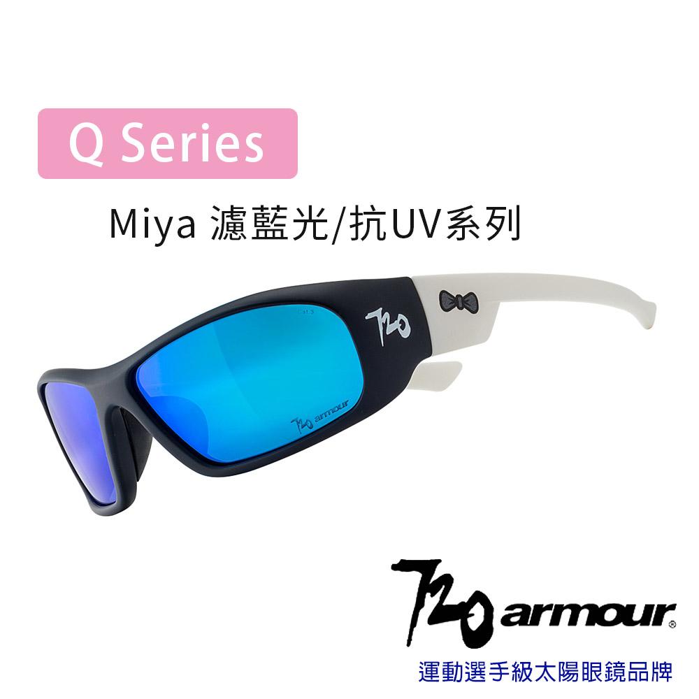 720armour Miya 抗藍光/抗UV400/多層鍍膜/兒童太陽眼鏡-消光黑框白鏡腳/綠藍鏡片