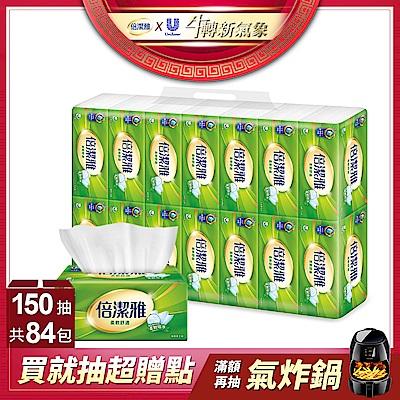 倍潔雅柔軟舒適抽取式衛生紙150抽14包x6袋/箱