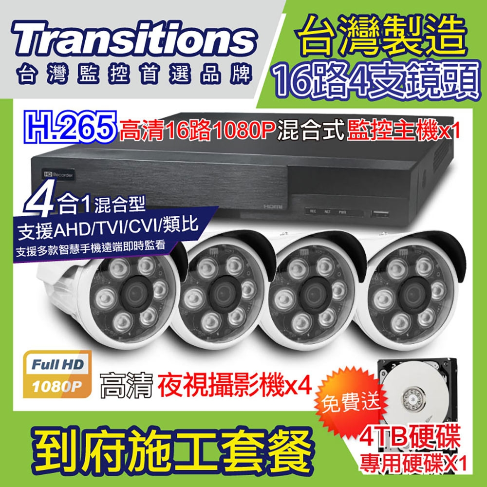 全視線 台灣製造施工套餐 16路4支安裝套餐 主機DVR 1080P 16路監控主機+4支 紅外線LED攝影機(TS-1080P1)+4TB硬碟