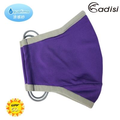 ADISI 銅纖維消臭抗UV懸浮微粒過濾口罩 AS18055 / 羅蘭紫