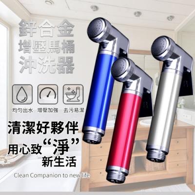 鋅合金增壓馬桶衛生沖洗器 (家用水柱噴槍頭/多功能洗器噴槍/婦潔洗淨)