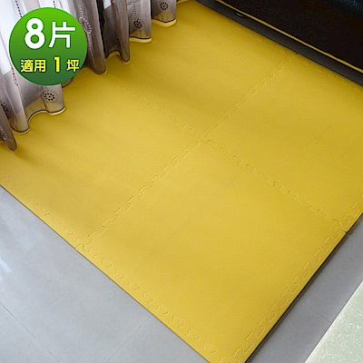 【Abuns】經典素面62CM大巧拼地墊-附贈邊條-多色可選(8片裝-適1坪)