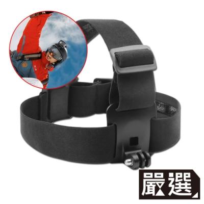 嚴選 GoPro HERO3/4/7 極限運動型專用可調式頭部綁帶