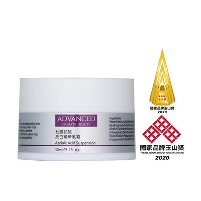 ADVANCED 杜鵑花酸亮白精華乳霜 Azelaic Acid Suspension (30ml)