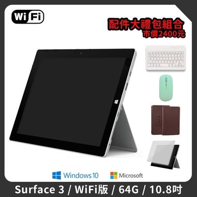 【福利品】Microsoft微軟 Surface 3 10.8吋 64G WiFi版 平板電腦