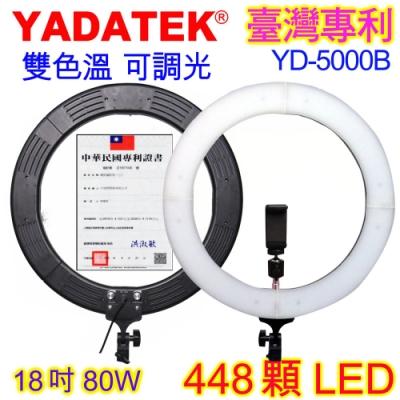 YADATEK 18吋可調色溫超薄LED環形攝影燈(YD-5000B)