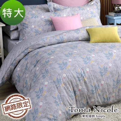 Tonia Nicole東妮寢飾 薇辰之戀100%精梳棉兩用被床包組(特大)
