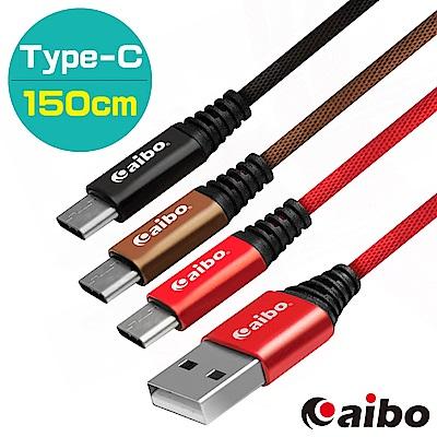 aibo USB 轉 Type-C 鋁合金接頭 布藝編織快充傳輸線(1.5M)