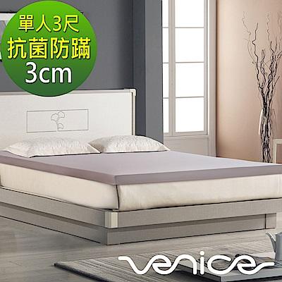 【Venice】單人3尺 波浪款-3cm全日本抗菌防螨記憶床墊(灰色)
