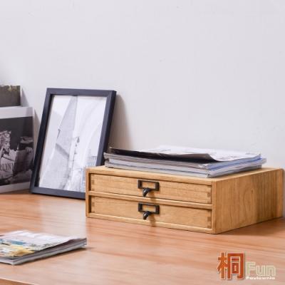 桐趣-蘭陵硯實木雙抽文件櫃-桌上型 W35*D27*H11 cm