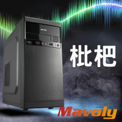 Mavoly 松聖 枇杷 (黑) micro-ATX機箱 髮絲紋電腦機殼