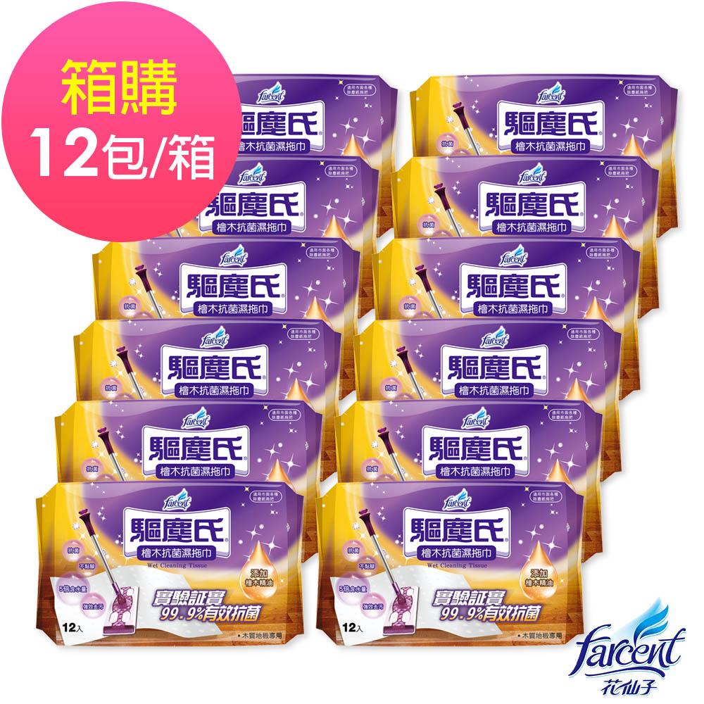 驅塵氏 抗菌濕拖巾-檜木精油/木質地板專用(12張/包,12包/箱) 箱購