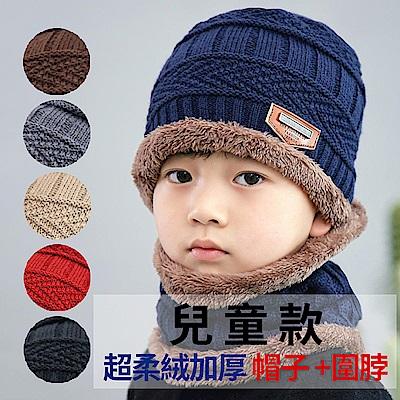 EHD 兒童針織內加絨保暖帽子圍脖兩件套(6色任選)