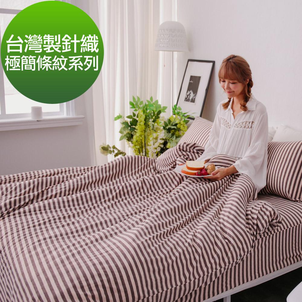 La Lune 日式無印旅行風針織單人床包枕套2件組 東京 晴空塔咖啡館