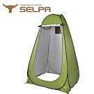 韓國SELPA 戶外單人帳篷(綠色) 行動更衣室 行動廁所 遮風擋雨