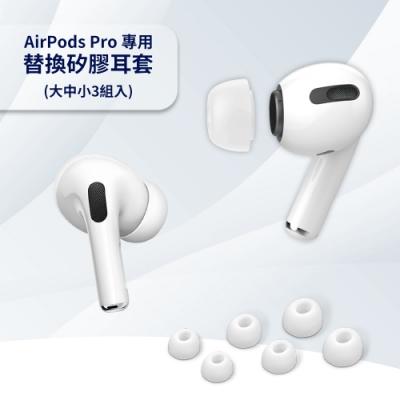 AirPods Pro專用 替換矽膠耳塞保護套 (大中小3組入)