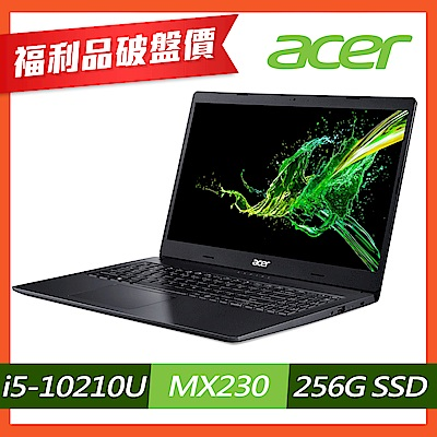 (福利品)Acer A315-55G-52PA 15吋筆電(i5-10210U/MX230/4G/256G SSD/Aspire 3/黑)