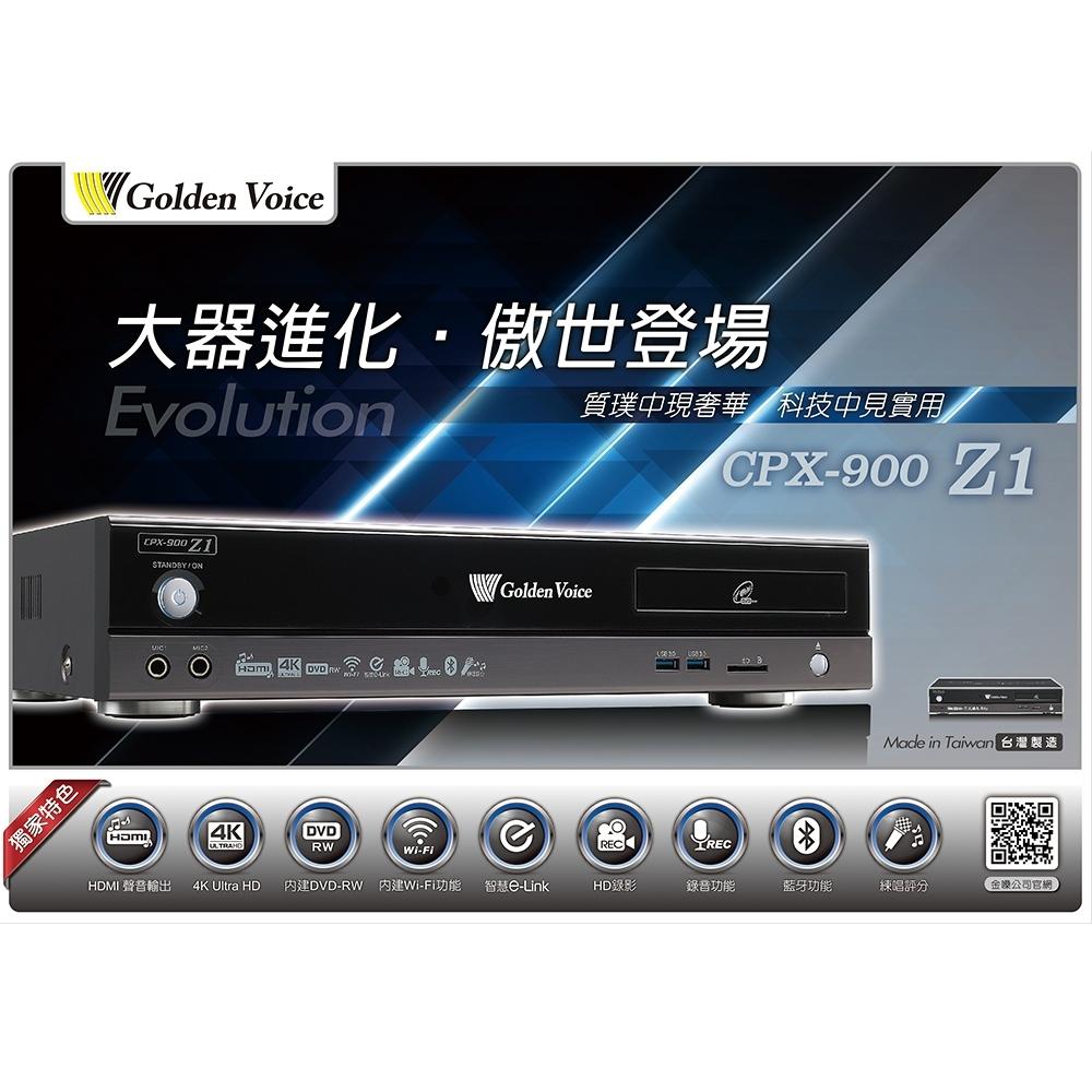 金嗓 Golden Voice CPX-900 Z1 智慧點歌機(伴唱機)