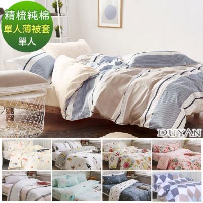 DUYAN竹漾-100%精梳純棉-單人薄被套-多款任選 台灣製