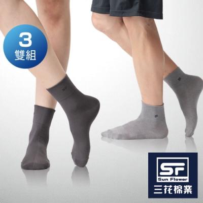 襪.襪子Sun Flower三花無痕肌男女適用.休閒.羅紋襪(3雙組)